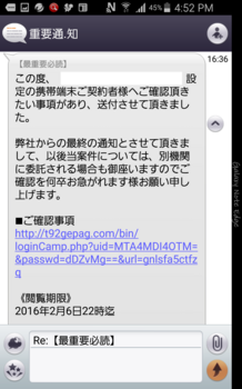 Screenshot_2016-02-06-16-52-43.png